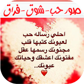 صور و كلمات حب شوق فراق