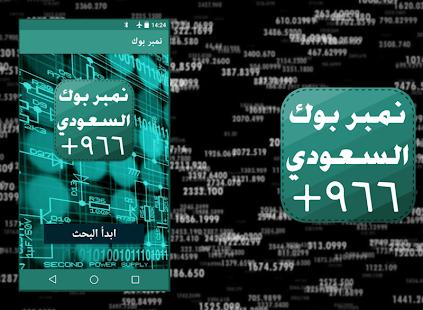 نمبر بوك السعودي - NumberBook - náhled