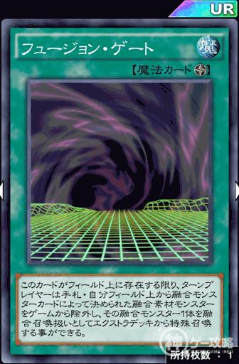 フュージョン・ゲート