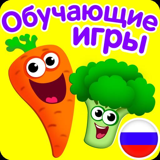 Смешная Еда 2! Развивающие Игры для Детей Малышей