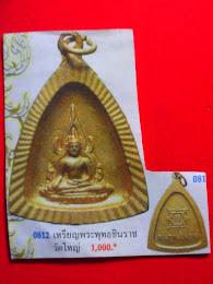 ++เหรียญอลูมิเนียม พระพุทธชินราช ว.พระศรีฯ จ.พิษณุโลก ปี10++ม