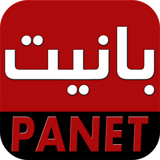 About Panet بانيت Google Play Version Panet بانيت Google