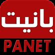 panet بانيت icon