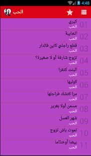 أفضل النكت المغربية 2017 for PC-Windows 7,8,10 and Mac apk screenshot 5
