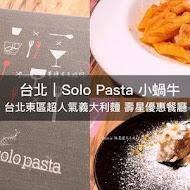 Solo Pasta 義大利麵
