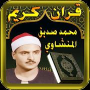 القران الكريم - محمد صديق المنشاوي - minchawi