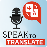 Talk to Translate – Free Text & Voice Translator