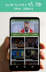 Ethiopian Drama, Movies & Show  አማርኛ ፊልሞች፥ድራማና ሾው App Download For Android 3