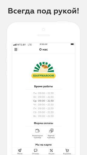 ШаурмаRoom | Витебск screenshot 3