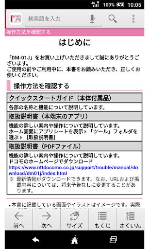 DM-01Ju3000u53d6u6271u8aacu660eu66f8 1.1 Windows u7528 2