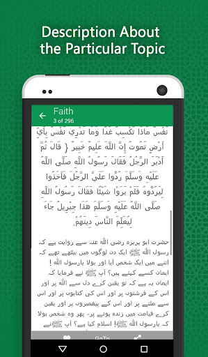 遊戲必備免費app推薦|Sahih Muslim Hadiths in Urdu線上免付費app下載|3C達人阿輝的APP