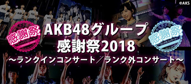 190109 (BDrip)(1080p) AKB48グループ感謝祭2018~ランクインコンサート・ランク外コンサート~