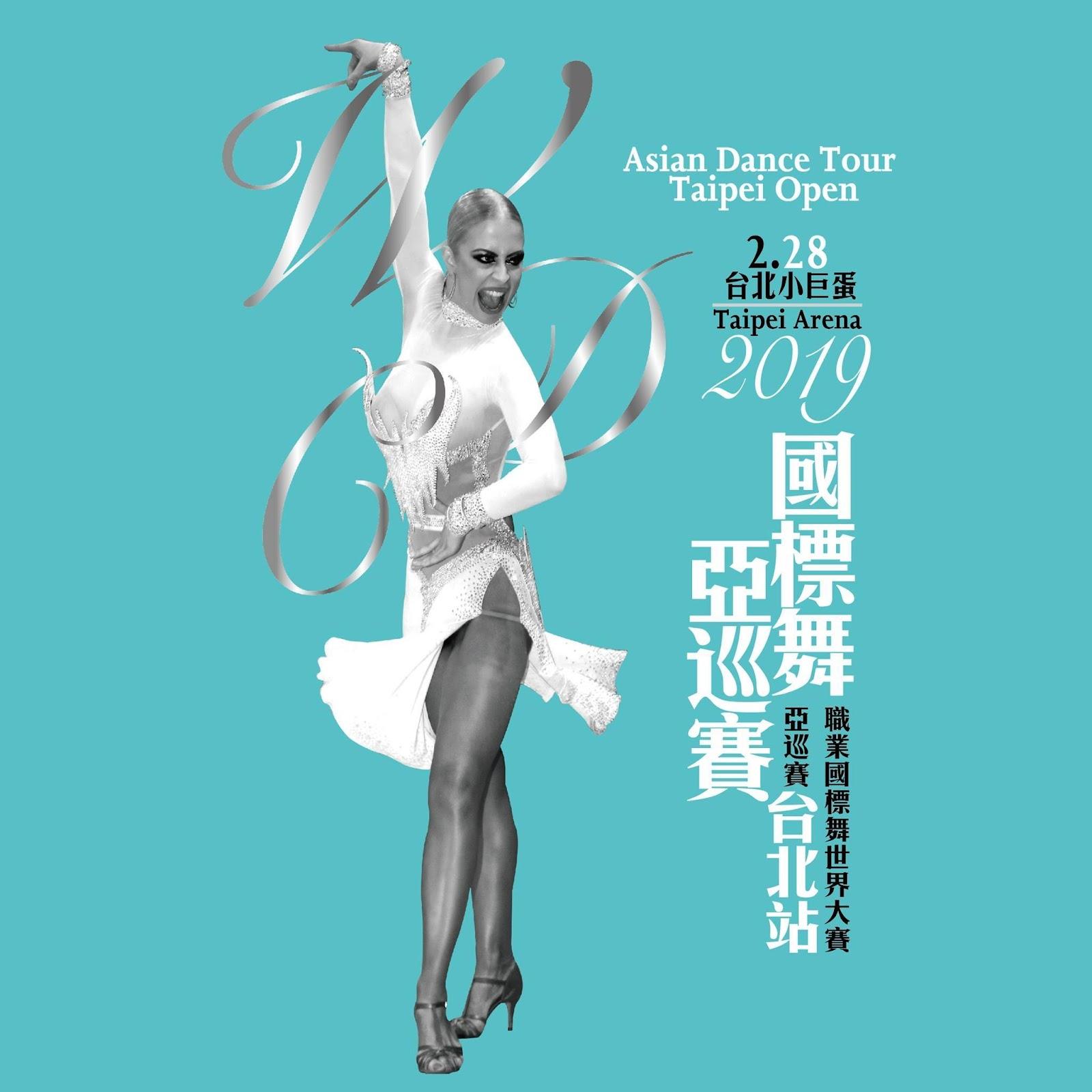職業國標舞大賽 WDC 亞巡賽,每年 2 月 28 日在台北小巨蛋盛大舉辦(source: WDC 職業國標舞世界大賽亞巡賽臺北站 Asian Dance Tour Taipei Open)