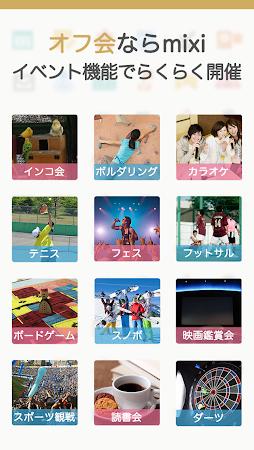mixi 趣味のコミュニティ 13.6.1 screenshot 166670
