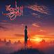 كتاب واحة الغروب for PC-Windows 7,8,10 and Mac