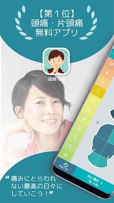 頭痛ろぐ  No.1 頭痛記録アプリのおすすめ画像1