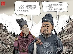 Photo: 漫画沉石:元芳你怎么看