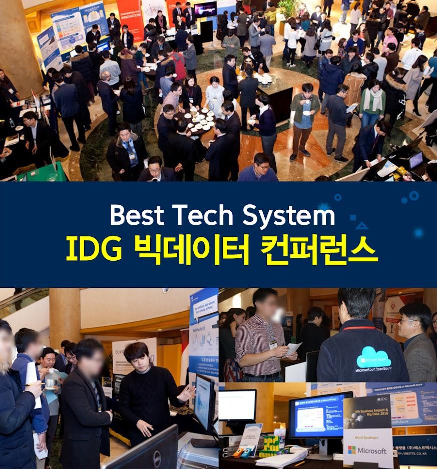 IDG 컨퍼런스장 사진