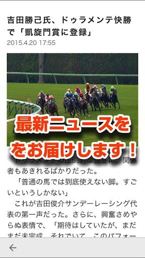 サンスポZBAT!競馬〜プロがガチで競馬予想/的中率抜群 screenshot