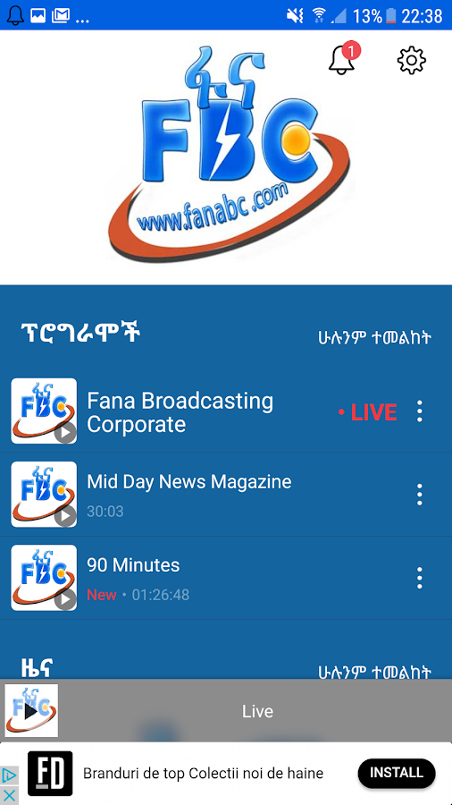 Fana Broadcasting Corporate- screenshot