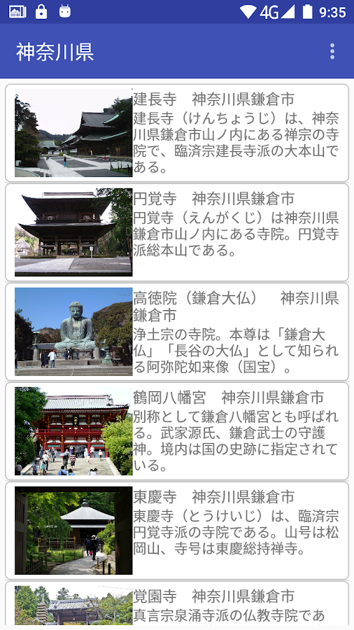 Tourist Spots of Japan- screenshot