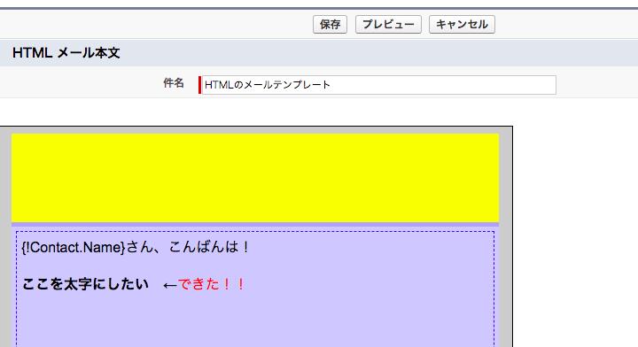 HTMLのメールテンプレート