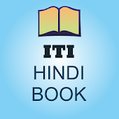 ITI in Hindi