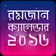 রমজান ক্যালেন্ডার ২০১৯ Ramadan Calendar 2019