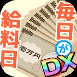毎日が給料日DX!1000連ガチャで超絶給料アップ! Apk Download Free for PC, smart TV