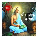 Hindi Religious Stories - Dharmik पौराणिक कहानियाँ icon