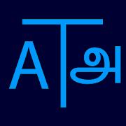 Tamil Dictionary Lite