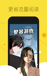 快看漫画 screenshot 1