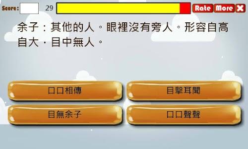 眼耳目口手心成語大挑戰 screenshot 1