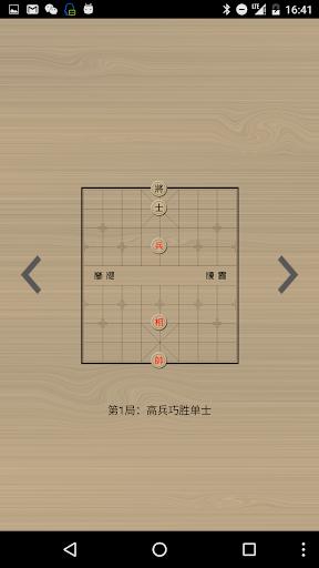 免費下載棋類遊戲APP|Chinese Chess app開箱文|APP開箱王