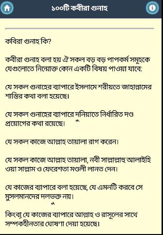 কবিরা গুনাহ Kabira Gunah