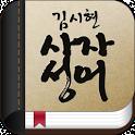 김시현 사자성어 icon