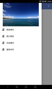 禅诗精选 - náhled