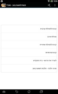 Kinot Tisha'a Be'av - Sfaradi- screenshot thumbnail