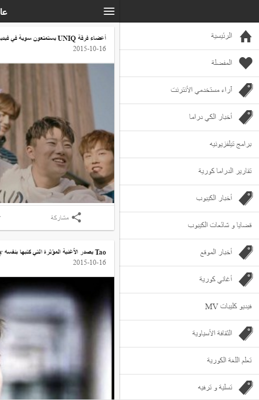 ‫عالم كوريا‬‎- screenshot