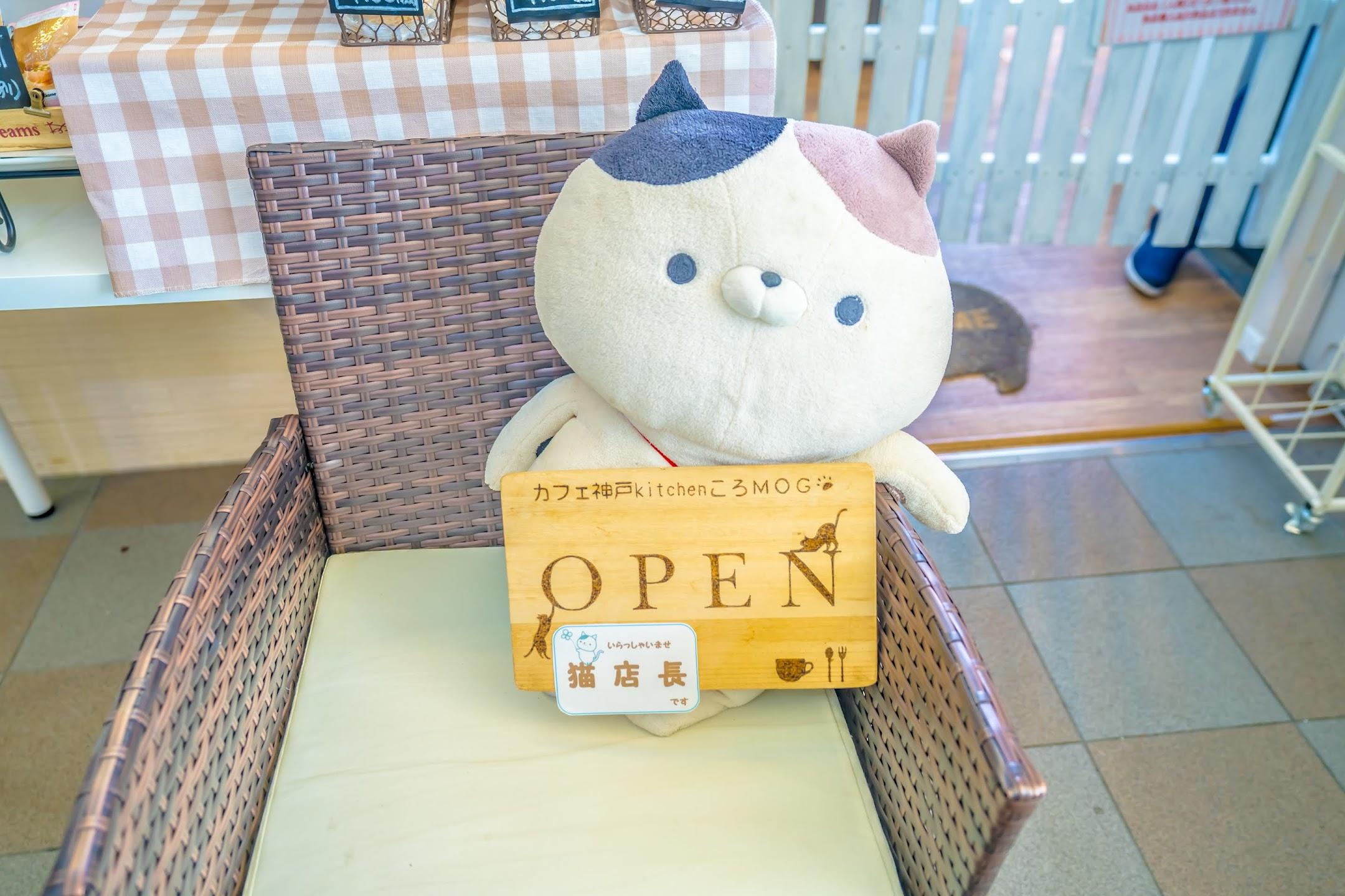 カフェ神戸kitchenころMOG1
