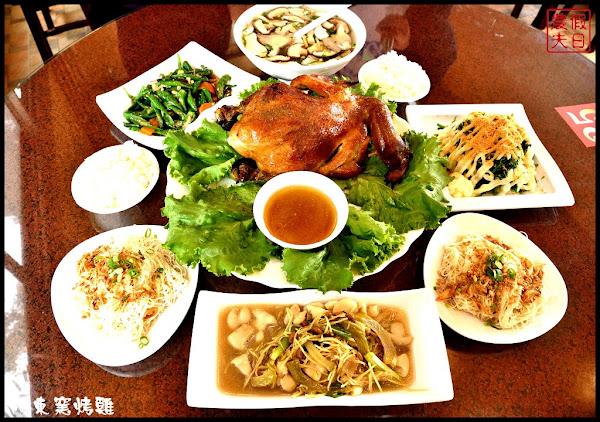 阿東窯烤雞(鹿谷初鄉店)7-11旁