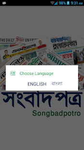 সংবাদপত্র (Songbad potro) : All Bangla Newspapers - náhled