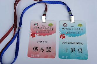 Photo: 台灣華語文教年會-環保識別卡