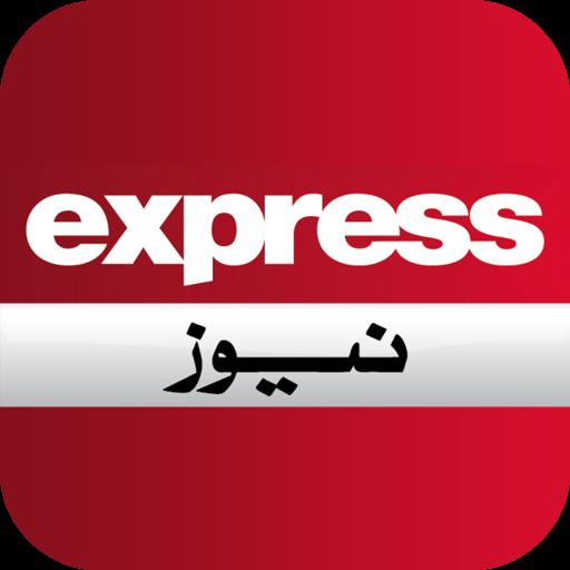 Express News Pakistan (app)