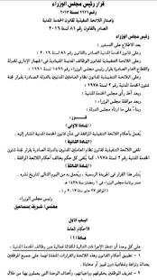 قانون الخـدمـة المدنيـة المصرى - náhled