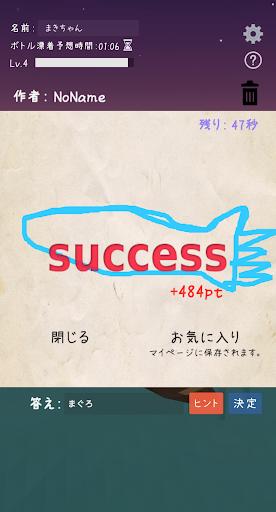 ひとふでボトル screenshot 3