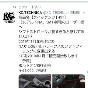 アルト HA36V 平成27年式 FF 5MTのカスタム事例画像 グラビティさんの2018年12月21日20:07の投稿