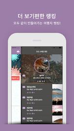 Korea Travel Screenshot 3