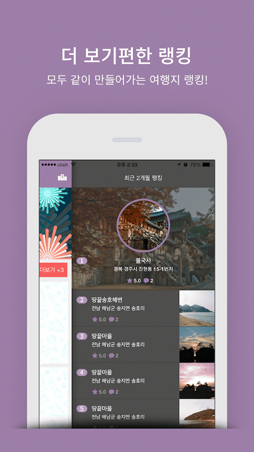 Korea Travel- screenshot