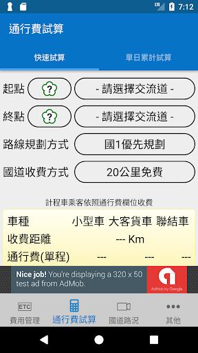 ezETC ( ETCu9918u984du67e5u8a62, u8a08u7a0bu8a66u7b97, u5373u6642u8defu6cc1)  screenshots 3